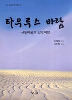 타우루스 바람 (사도바울의 선교여행)- 선교 칸타타(뮤지컬) 701 (악보)
