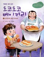 초코초코 베이커리 1권 - 초원이와 흑곰 아저씨