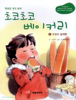 초코초코 베이커리 2권 - 우정의 찰깨빵