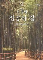[개정판] 진정한 성공의 길