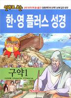 만화로 보는 한영 플러스 성경 - 구약1