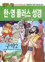 만화로 보는 한영 플러스 성경 - 구약2