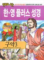 만화로 보는 한영 플러스 성경 - 구약3
