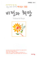 [개역개정|NIV] 오늘 내게 주시는 하나님의 말씀 - 비전과 희망