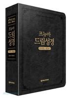 프뉴마 드림성경 대합본(색인/지퍼/이태리신소재/블랙)