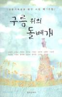 구름 위의 돌베개 - 신춘기독공보 동인 시집 제10집