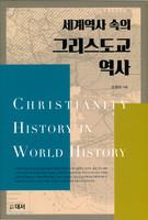세계역사 속의 그리스도교 역사