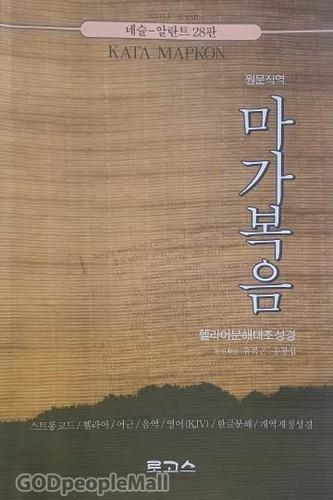 헬라어 원문 직역 분해대조성경-마가복음(스트롱코드/헬라어/어근/음역/영어(KJV)/한글분해/개역개정)