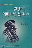 칼뱅의 에베소서 설교 상 - 칼뱅 설교 시리즈 2