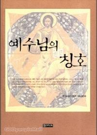 예수님의 칭호