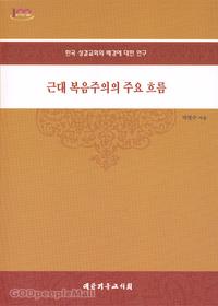 근대 복음주의의 주요 흐름 - 한국 성결교회의 배경에 대한 연구