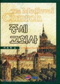 [수정증보판] 중세교회사