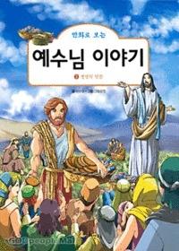 만화로 보는 예수님 이야기 3 - 생명의 말씀★