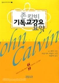 존 칼빈 기독교강요 요약 - 칼빈주의 시리즈 7
