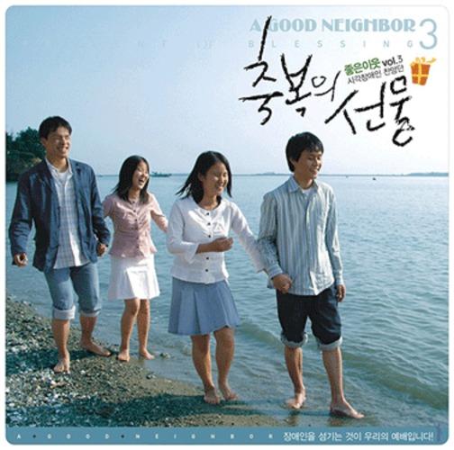 축복의 선물 - 좋은이웃 시각장애인 찬양단 Vol.3 (CD)