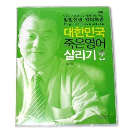 정철선생 영어혁명 대한민국 죽은 영어 살리기 - CTS기독교TV 밀레니엄 특강 ★