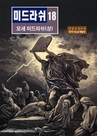 미드라쉬 18 : 모세 미드라쉬 (상)
