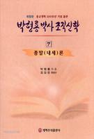 [개정판] 박형룡박사 조직신학 7 - 종말(내세)론 (반양장)