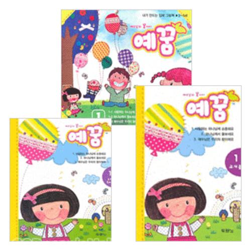 예꿈1 (3~5세) 세트(전3권) - 교회학교용 교사용 입체그림책