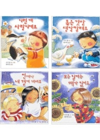 유아를 위한 말씀 그림책 세트(전4권)