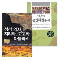 성경연구 추천 세트 : 성경 역사, 지리학, 고고학 아틀라스   IVP 성경배경주석 (전2권)