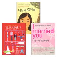 생명의말씀사 결혼 관련 베스트 도서 세트(전4권)