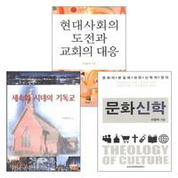 이정석 교수 저서 세트(전3권)