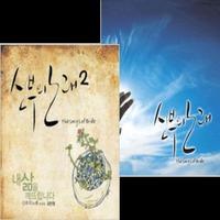 신부의 노래 1,2집 세트 (2CD)