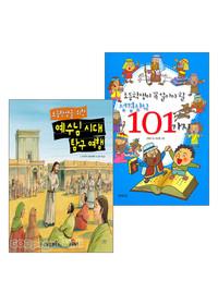 초등학생이 알아야 할 성경지식 관련 세트(전2권)