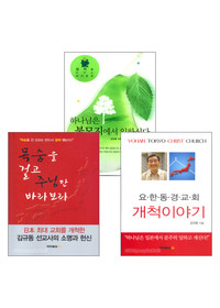 김규동 저서 세트 (전3권)