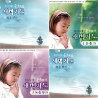 논스톱 은혜 새벽기도 찬양 연주 음반세트 (3CD)