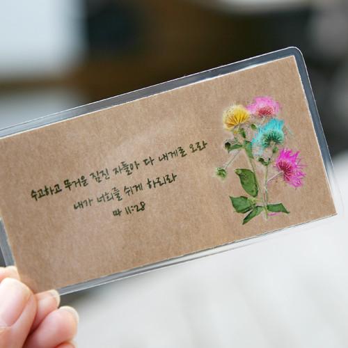 들꽃으로 꾸민 말씀카드