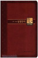 해설관주성경 성경전서 단본 국판 (무색인/무지퍼/이태리신소재/NKGO88/색상랜덤)