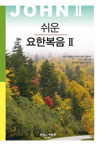 [개정판] 쉬운 요한복음2 - 쉬운 G.B.S. 시리즈 (일반)