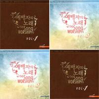 어노인팅 예배자의 노래 찬양 음반세트 (2CD)