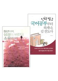 최무열 교수 저서 세트(전2권)