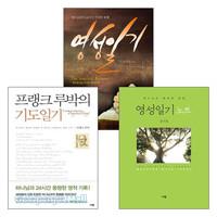 영성일기(인도자용)+노트+프랭크루박의 기도일기 세트(전3권)
