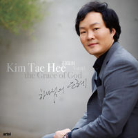 김태희 - 하나님의 은혜 (CD)