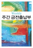 주간 금전출납부 (3권 1묶음) - 왕의 재정학교 #2930