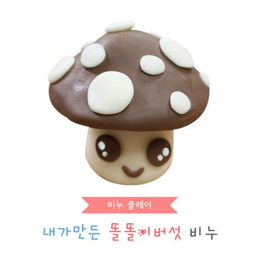 비누클레이 - 내가만든똘똘이버섯비누(10인용)