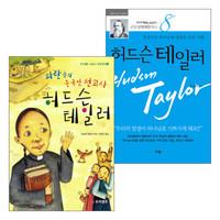 허드슨 테일러 - 부모와 어린이가 함께 읽는 위인 세트(전2권)