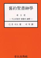 구약성서 신학 제3권