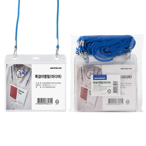 0814 - 미디어명찰 파랑 가로 10개입 명찰 네임택