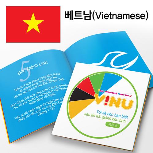 피콕 전도지-비누 전도지(베트남어)