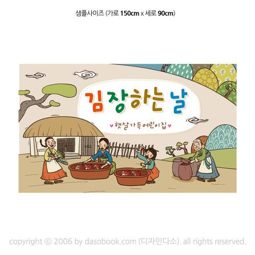 김장현수막_001 (150 x 90 )