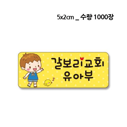 교회홍보스티커016 (수량_1000장)