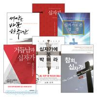 십자가 관련 2015년 출간(개정)도서 세트(전6권)