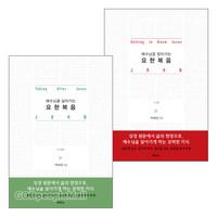박대영 목사 요한복음 강해 세트(전2권)