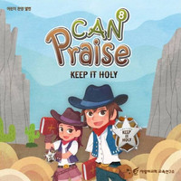 CAN Praise 8집 -  Keep It Holy (CD)