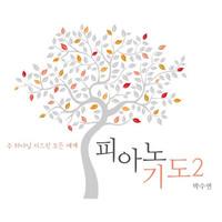 박수연 피아노기도 2집 - 주 하나님 지으신 모든 세계 (CD)